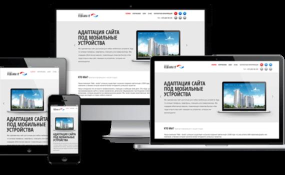Адаптация сайтов для мобильных устройств