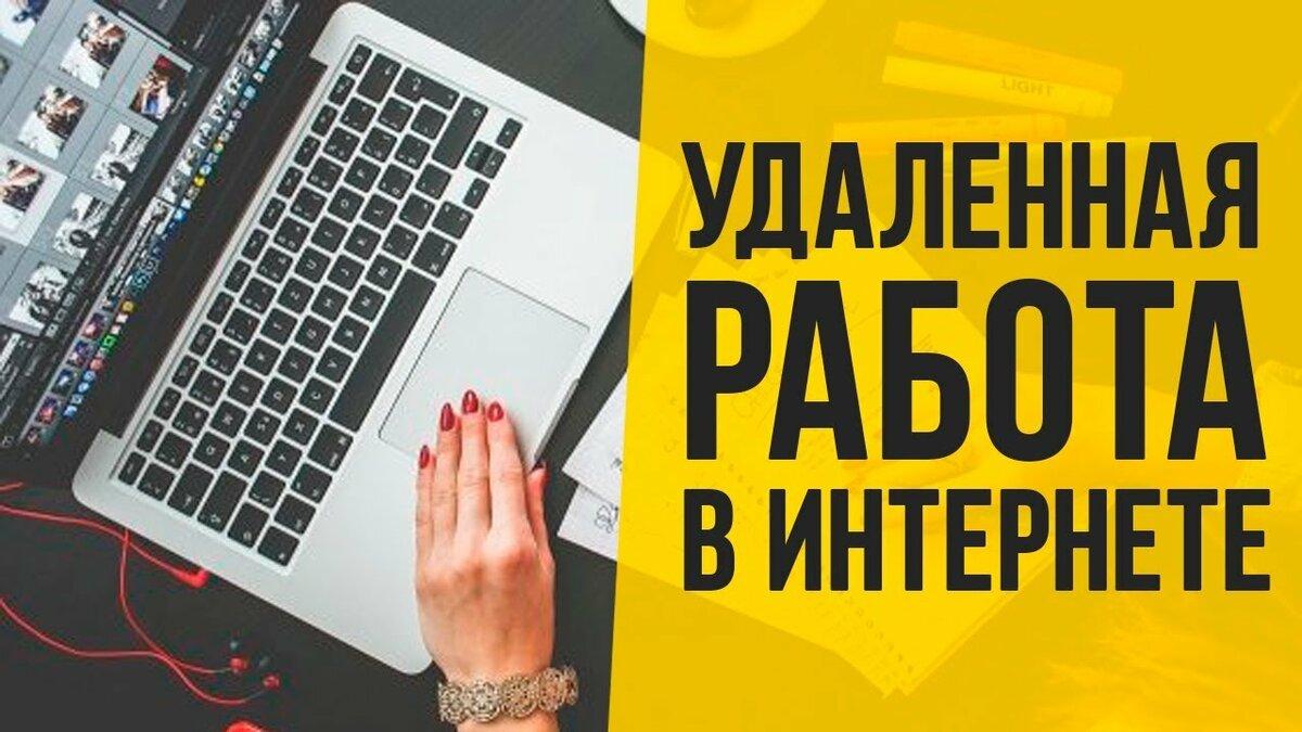 О работе в интернете