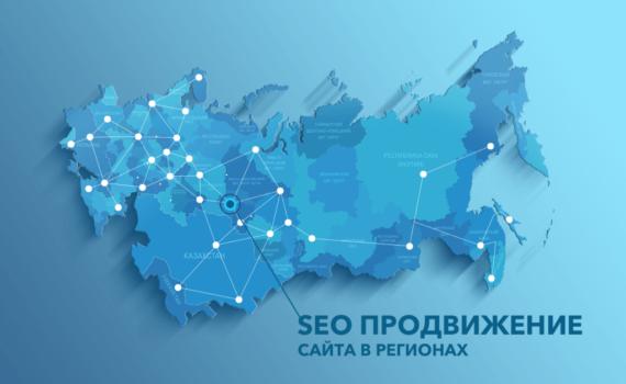 Продвижение сайта по регионам